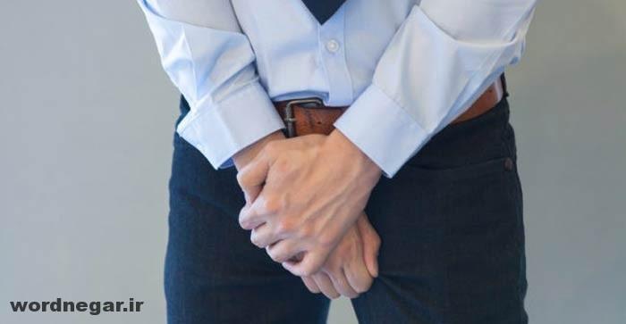 116 بیماری فیموزیس در آلت مردانه و آنچه لازم است بدانید سلامت مطالب سلامت   وردنگار