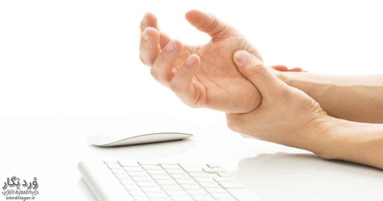 322 نشانگان تونل مچ دست یا سندرم کانال کارپ، علایم، پیشگیری و درمان سلامت مطالب سلامت ورزش درمانی   وردنگار
