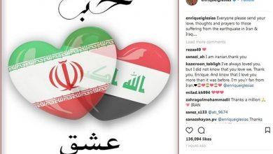 764340_379-390x220 پیام انریکه ایگلسیاس برای زلزله زدگان ایران و عراق فرهنگ و هنر موسیقی جهان   وردنگار