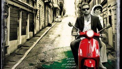 AndroidOnlineNewsImage.aspx_-390x220 نقد فیلم ایتالیا ایتالیا یک کمدی رمانس متفاوت از کاوه صباغ زاده سینمای ایران فرهنگ و هنر   وردنگار