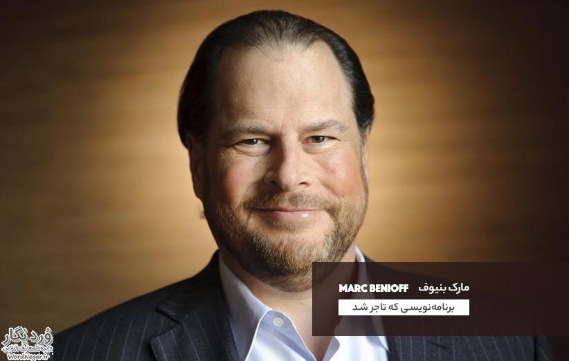 Bio_Marc_Benioff_Main مارک بنیوف؛ برنامهنویسی که تاجر شد سبک زندگی موفقیت   وردنگار