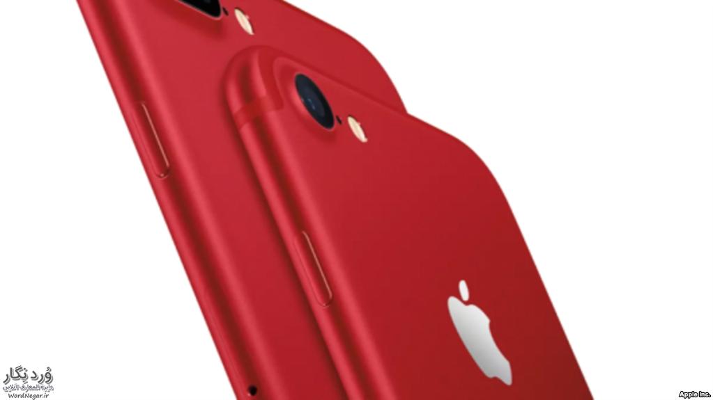 C71827A9-1648-4530-A48D-0DA2D4D2F2F2_w1023_r1_s-1 آیفونهای قرمز ۷ به بازار آمد دانش و فناوری موبایل ، تبلت و لپتاپ   وردنگار