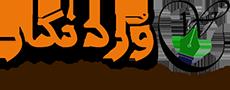 وُرد نگار | مجله اینترنتی جامع اطلاع رسانی ایرانیان