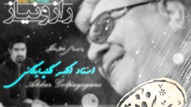 photo_2017-12-03_18-39-42-390x220 آهنگ جديد استاد اكبر گلپايگانی به نام «راز و نياز» فرهنگ و هنر موسیقی ایران   وردنگار