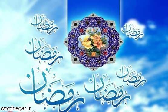 rrrrr تغذیه مناسب و رفع تشنگی شدید در ماه رمضان تغذیه سالم سلامت مطالب سلامت   وردنگار